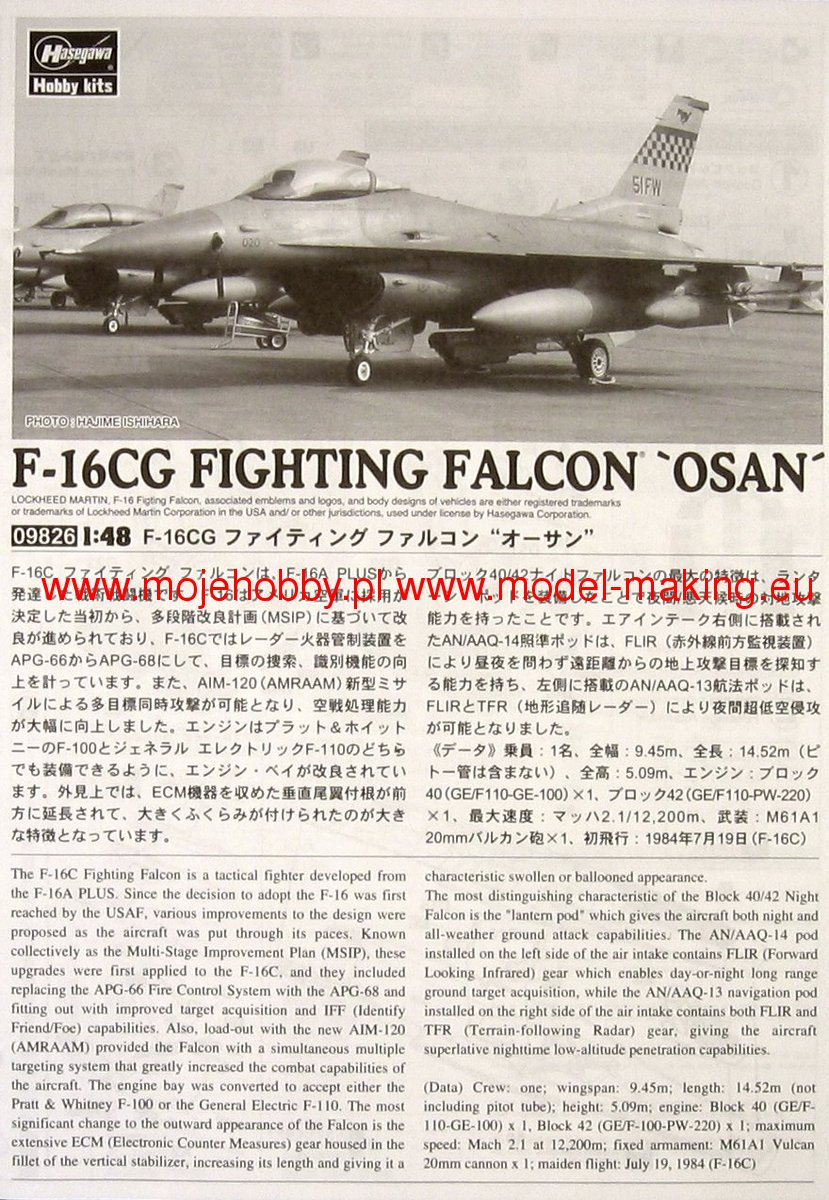 a description of fighting falcon The lockheed martin f-16 fighting falcon, the first of the us air force multi-role fighter aircraft, is the world's most prolific fighter with more than 2,000 in service with the usaf and 2, 500 operational with 25 other countries.