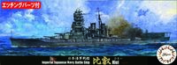 IJN Battleship Hiei Special Edition (w/Photo-Etched Parts)