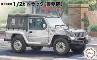 JGSDF 1/2t Light Truck for Military Police Unit - Image 1