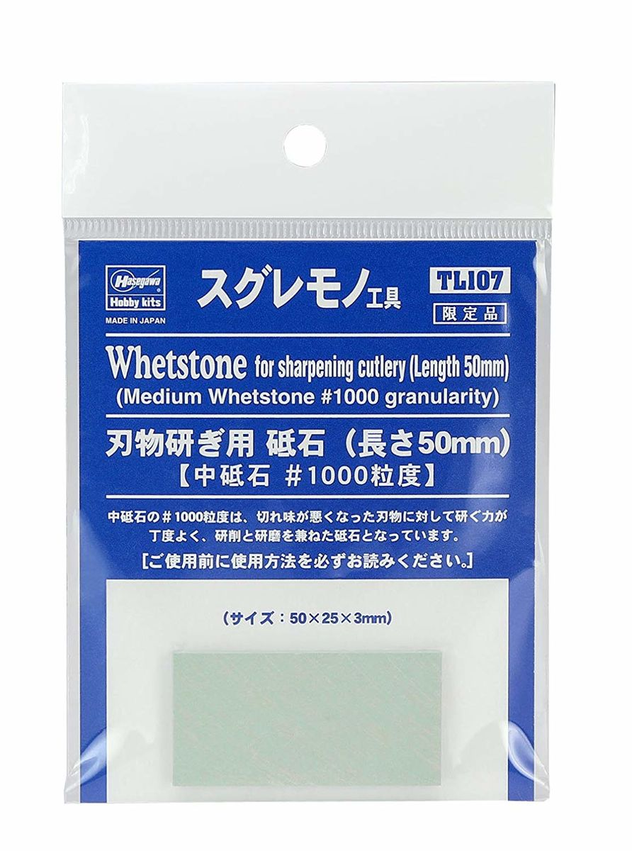 71067 Whetstone for Sharpening Cutlery (Length: 50mm) #1000 Granularity - Image 1