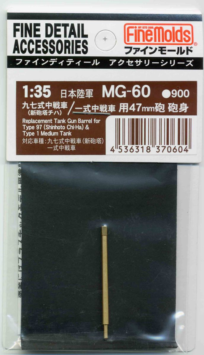 Replacement tank gun barrel for Type97 Shinhoto Chi-Ha & Type1 Medium Tank - Image 1