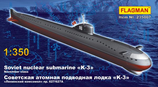 """الغواصات النووية الهجومية..للبحرية السوفييتية .""""الجزء الاول """" 1300_rd"""