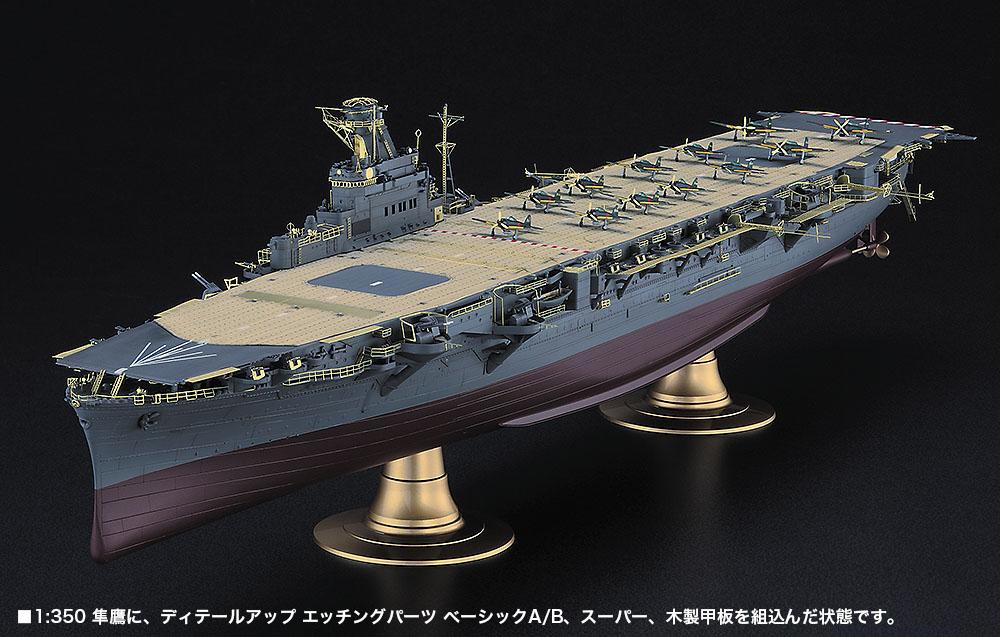 Hasegawa #72165 1//350 QG65 IJN Aircraft Carrier Junyo Etching Parts Super