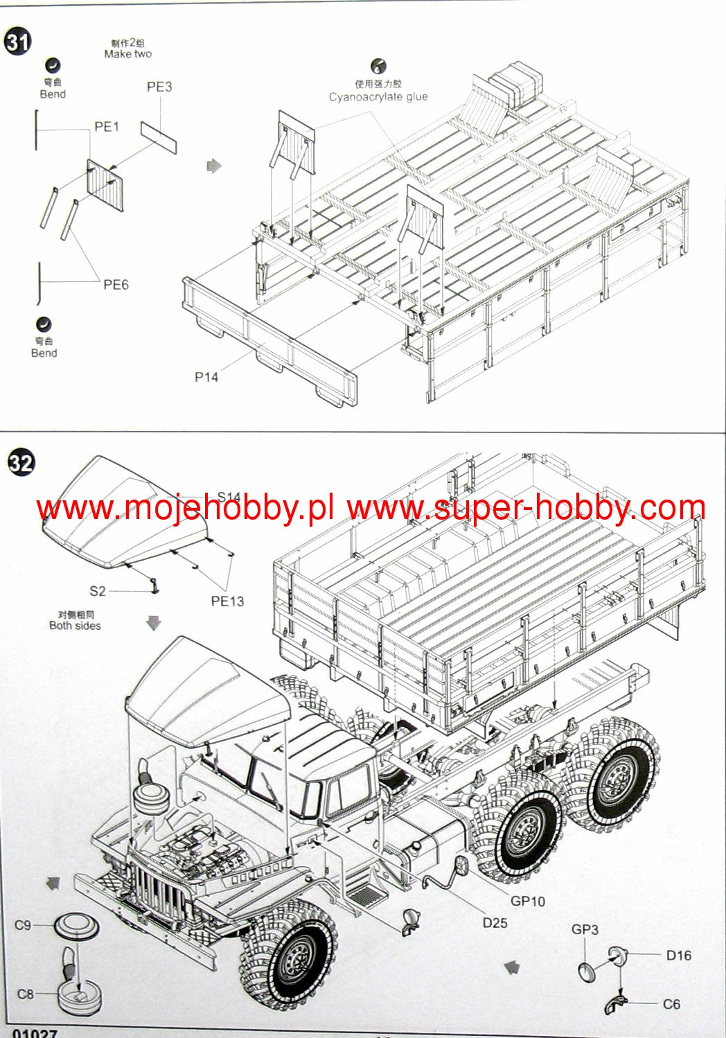 Russian Ural 375d Trumpeter 01027 Engine Diagram 2 Tru01027 8 9