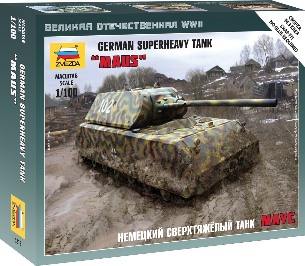 German tank Maus - Image 1