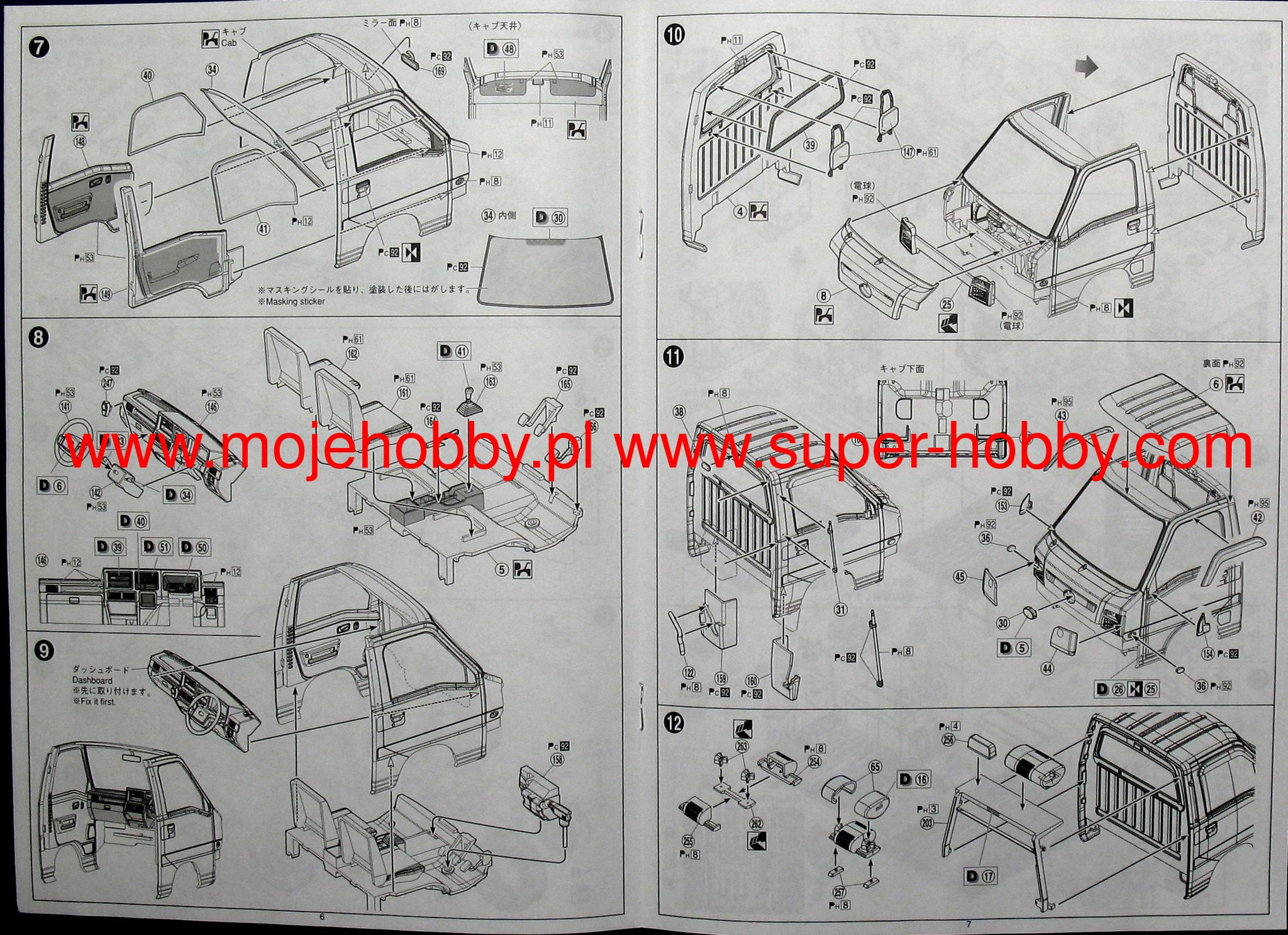 subaru sambar fire engine aoshima 01417 rh super hobby com subaru engine compartment diagram subaru sambar wiring diagram #15