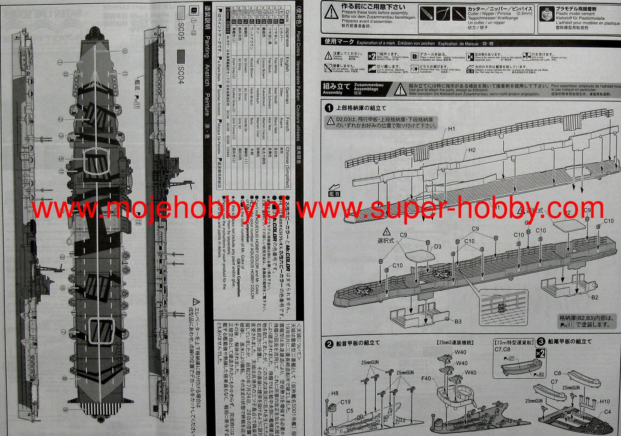 Ijn aircraft carrier amagi aoshima 00096 geenschuldenfo Image collections