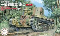 Type 1 75mm Self-propelled Howitzer HoNi (Set of 2)