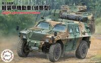 JGSDF Light Armored Vehicle (Recon Type)