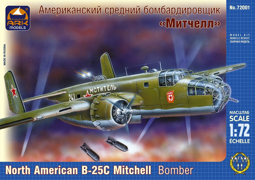 "North American B-25C ""Mitchell"" American medium bomber - Image 1"