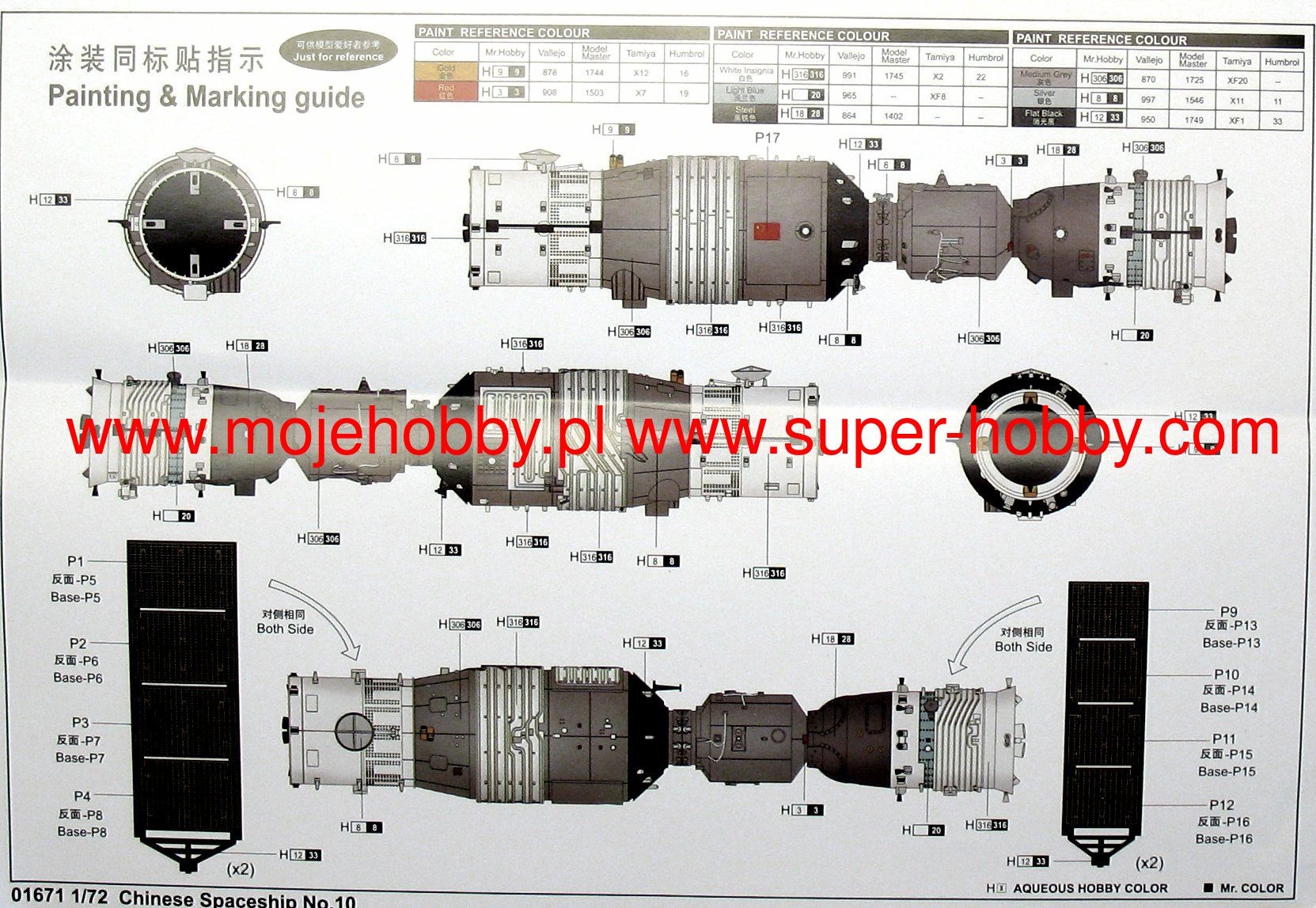 Chinese spaceship no 10 trumpeter 01671 geenschuldenfo Image collections