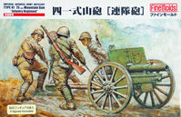 "IJA Japanese Artillery Type 41 75mm Mountain Gun ""Infantry Regiment"""