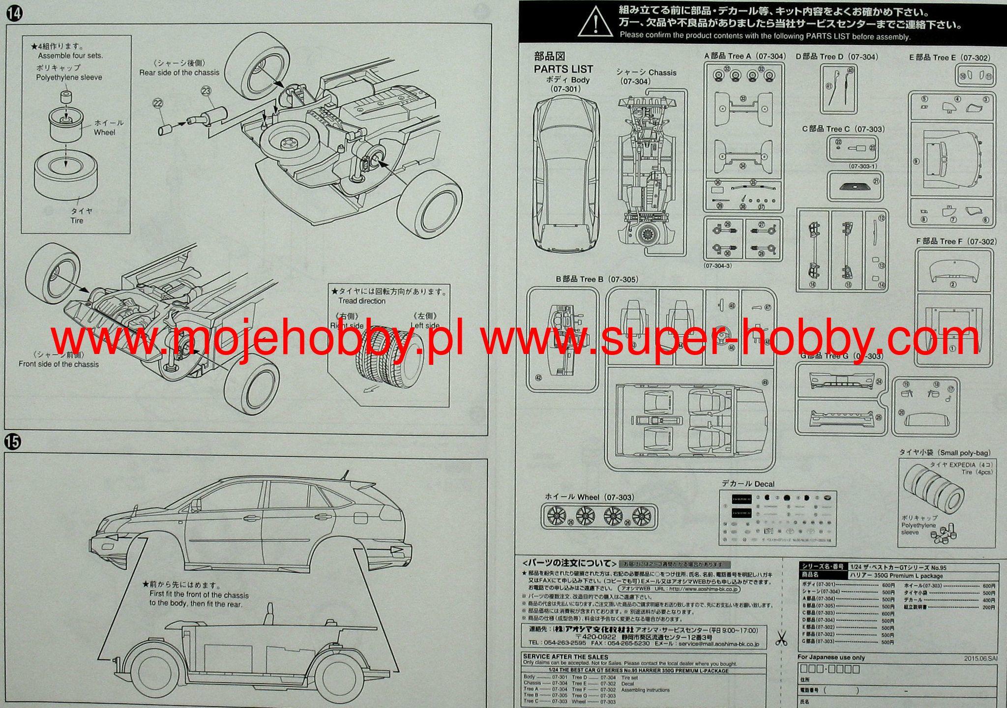 Toyota Harrier 350g Premium L Package Aoshima 03953 Engine Diagram 2 Aos03953 4 5