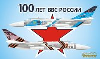 Su-24MR 100 Years of Russian Air Force