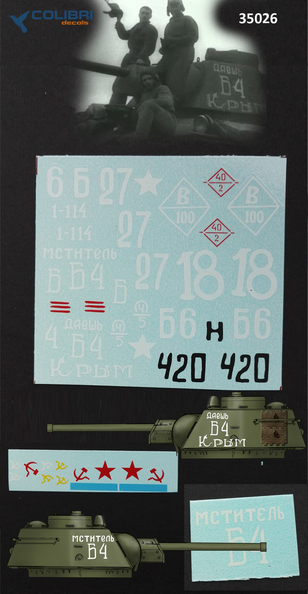 Т-34-76 Sample 1943 Part I - Image 1