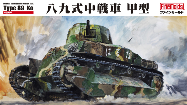 IJA Type 89 Medium Tank Ko - Image 1