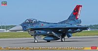 52157 Mitsubishi F-2A 3SQ 60th Anniversary Detail Up Version