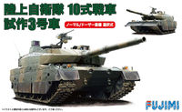 JGSDF Type10 Tank Prototype No.3 (Normal/Dozer)