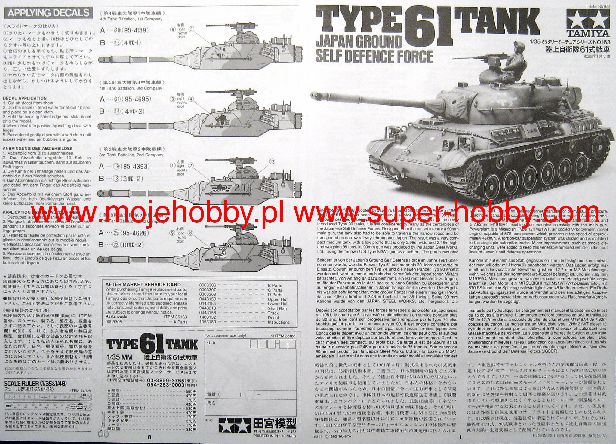 1//35 detail up Type 61 Tank etched parts