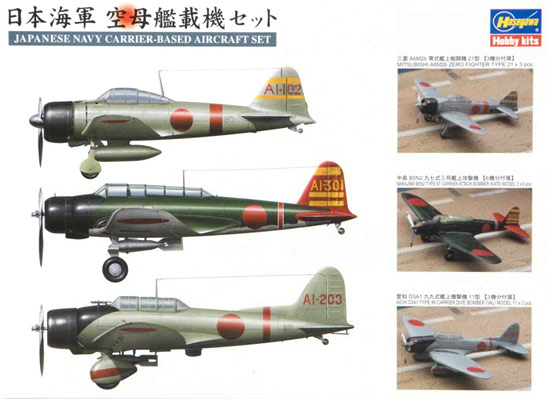 Japanese IIWW Carrier-based Aircraft Set - Image 1