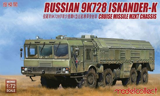 Russian 9K720 Iskander-k cruis...