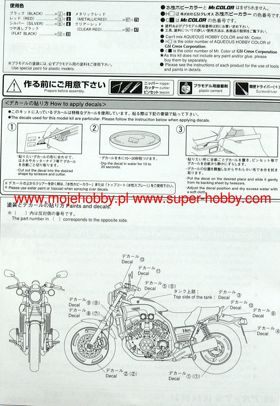 Yamaha vmax with custom parts aoshima 05430 geenschuldenfo Image collections