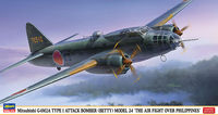 "Mitsubishi G4M2A TYPE 1 ATTACK BOMBER (BETTY) MODEL 24 ""THE AIR FIGHT OVER PHILIPPINES"""