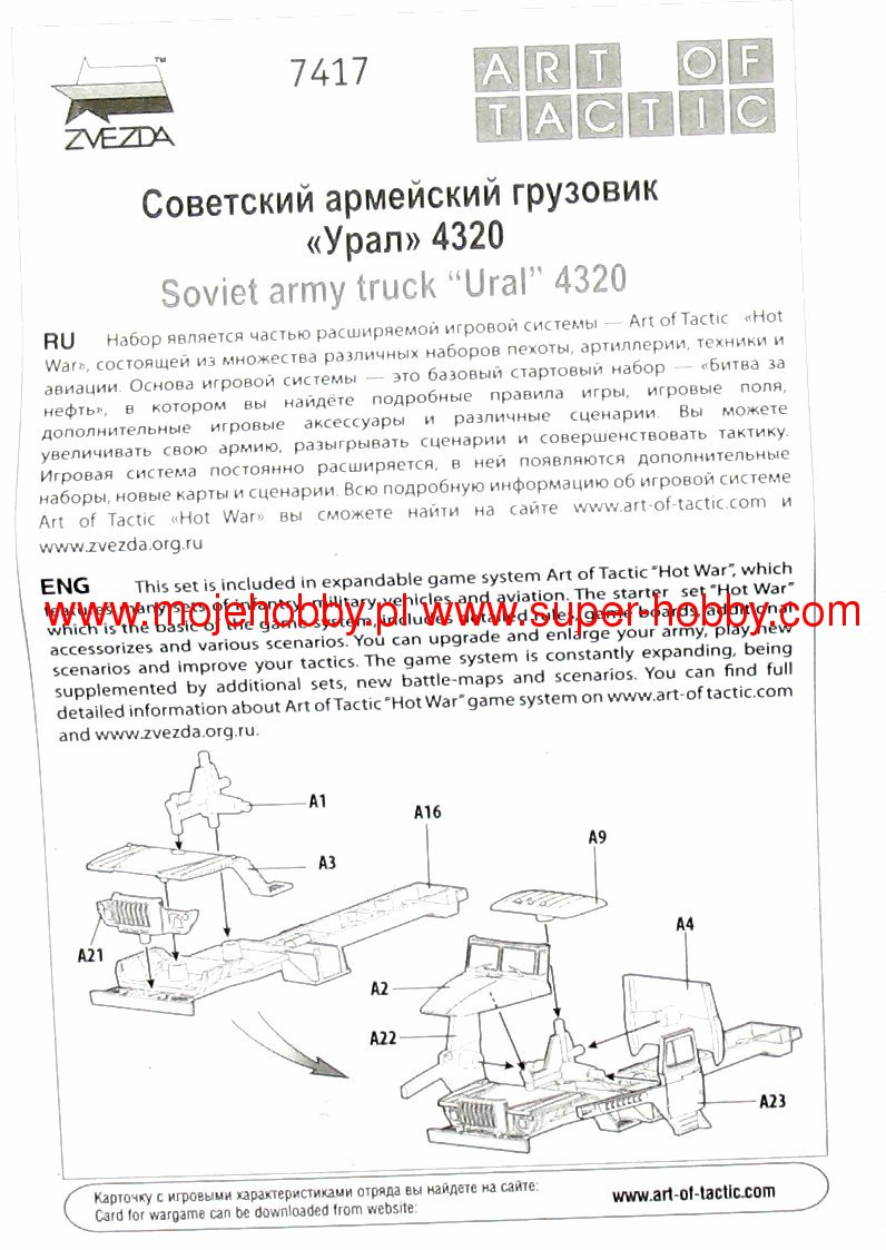 Soviet Army Truck Ural 4320 Zvezda 7417 Wiring Diagram 1 Zve7417 2