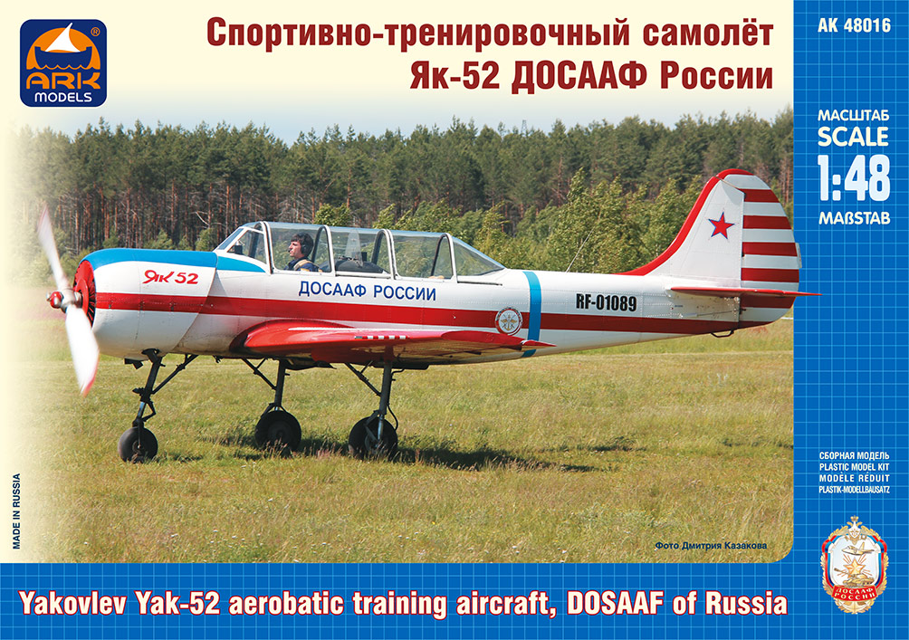 Yakovlev Yak-52 aerobatic training aircraft, DOSAAF of Russia - Image 1