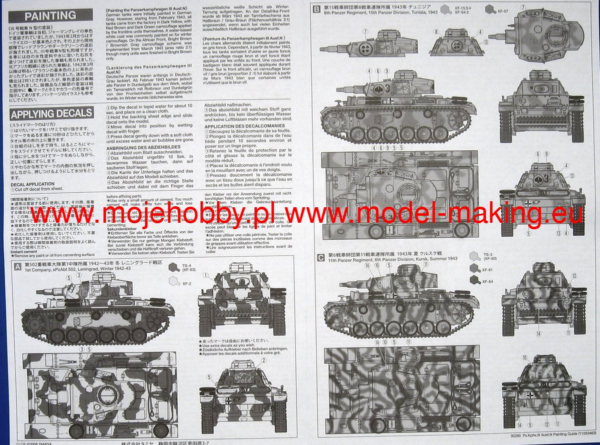 German Panzerkampfwagen III Ausf.N (Sd.Kfz.141/2) Tamiya 35290
