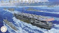 Maritime Escort Warfare Aircraft Carrier Set - Image 1