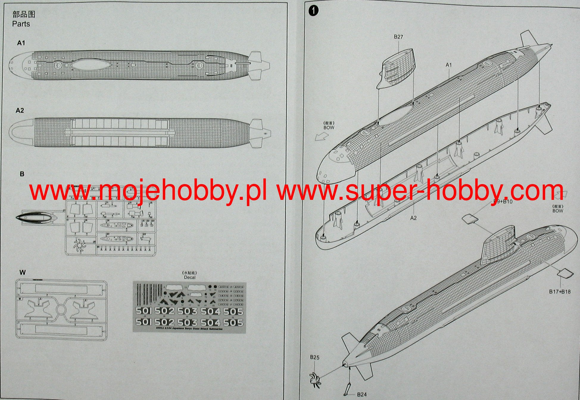 Trumpeter 1//144 05911 Japanese Soryu Class Attack Submarine